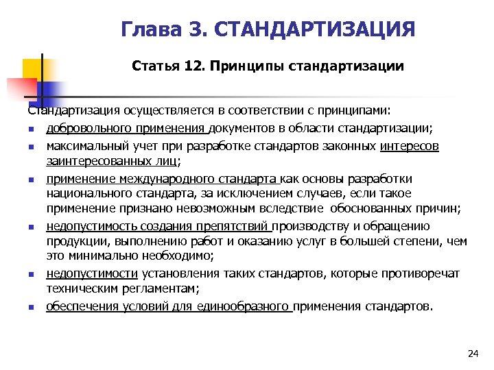 Глава 3. СТАНДАРТИЗАЦИЯ Статья 12. Принципы стандартизации Стандартизация осуществляется в соответствии с принципами: добровольного