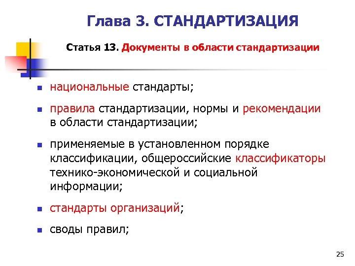 Глава 3. СТАНДАРТИЗАЦИЯ Статья 13. Документы в области стандартизации национальные стандарты; правила стандартизации, нормы