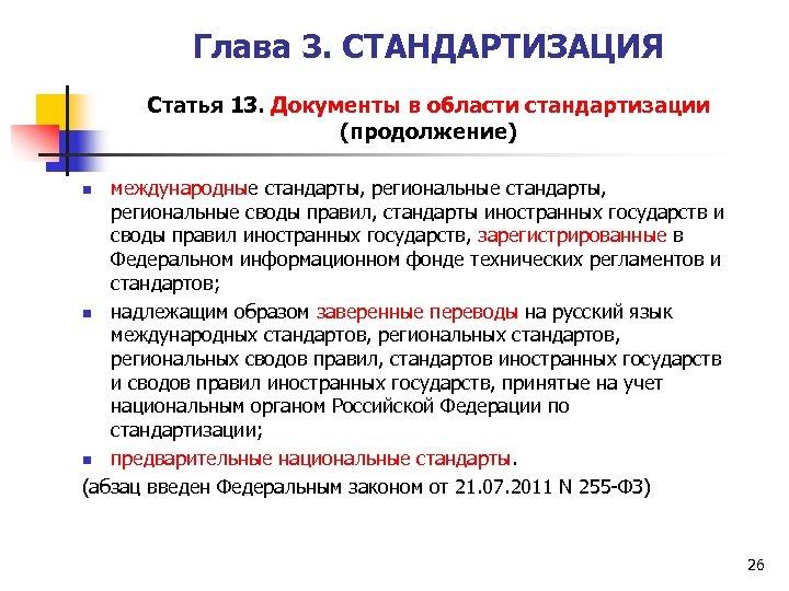 Глава 3. СТАНДАРТИЗАЦИЯ Статья 13. Документы в области стандартизации (продолжение) международные стандарты, региональные стандарты,