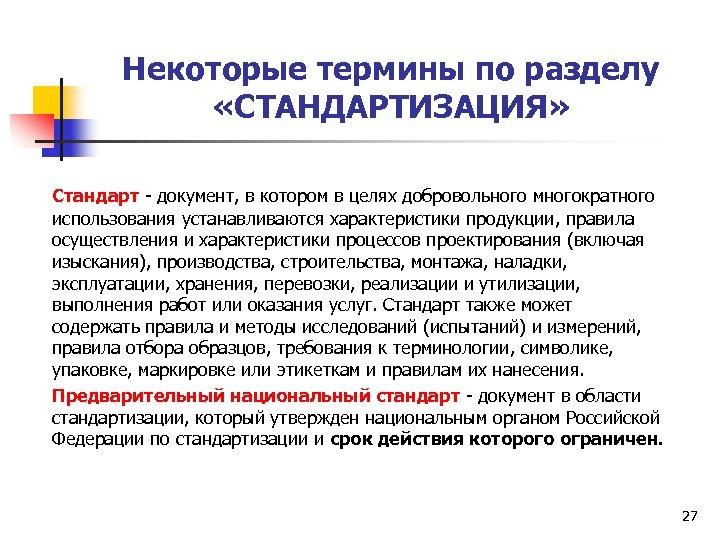 Некоторые термины по разделу «СТАНДАРТИЗАЦИЯ» Стандарт - документ, в котором в целях добровольного многократного