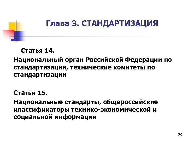 Глава 3. СТАНДАРТИЗАЦИЯ Статья 14. Национальный орган Российской Федерации по стандартизации, технические комитеты по