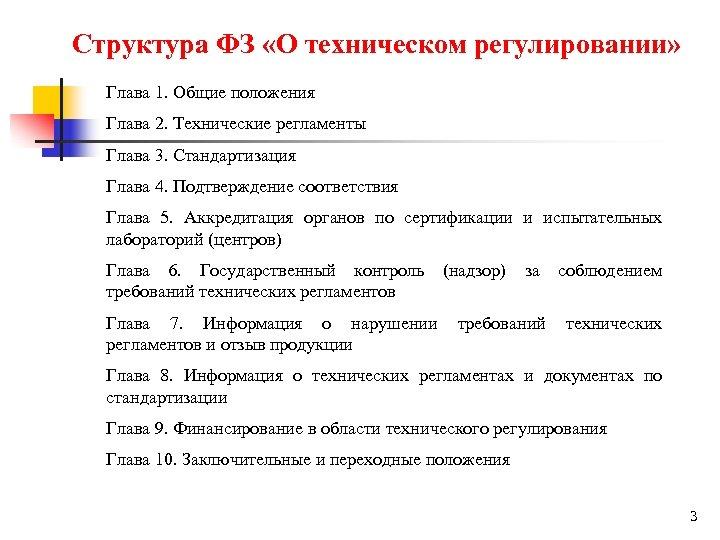 Структура ФЗ «О техническом регулировании» Глава 1. Общие положения Глава 2. Технические регламенты Глава