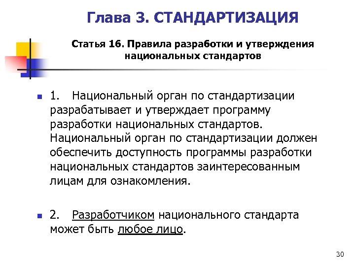 Глава 3. СТАНДАРТИЗАЦИЯ Статья 16. Правила разработки и утверждения национальных стандартов 1. Национальный орган