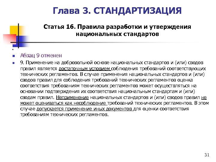 Глава 3. СТАНДАРТИЗАЦИЯ Статья 16. Правила разработки и утверждения национальных стандартов А Абзац 9