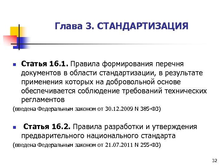 Глава 3. СТАНДАРТИЗАЦИЯ Статья 16. 1. Правила формирования перечня документов в области стандартизации, в
