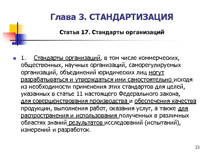 Глава 3. СТАНДАРТИЗАЦИЯ Статья 17. Стандарты организаций 1. Стандарты организаций, в том числе коммерческих,