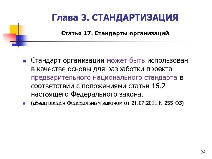 Глава 3. СТАНДАРТИЗАЦИЯ Статья 17. Стандарты организаций Стандарт организации может быть использован в качестве