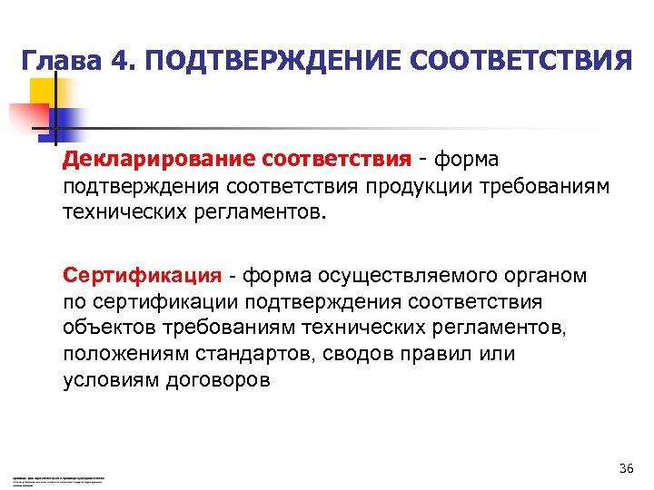 Глава 4. ПОДТВЕРЖДЕНИЕ СООТВЕТСТВИЯ Декларирование соответствия - форма подтверждения соответствия продукции требованиям технических регламентов.