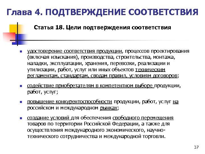 Глава 4. ПОДТВЕРЖДЕНИЕ СООТВЕТСТВИЯ Статья 18. Цели подтверждения соответствия удостоверение соответствия продукции, процессов проектирования