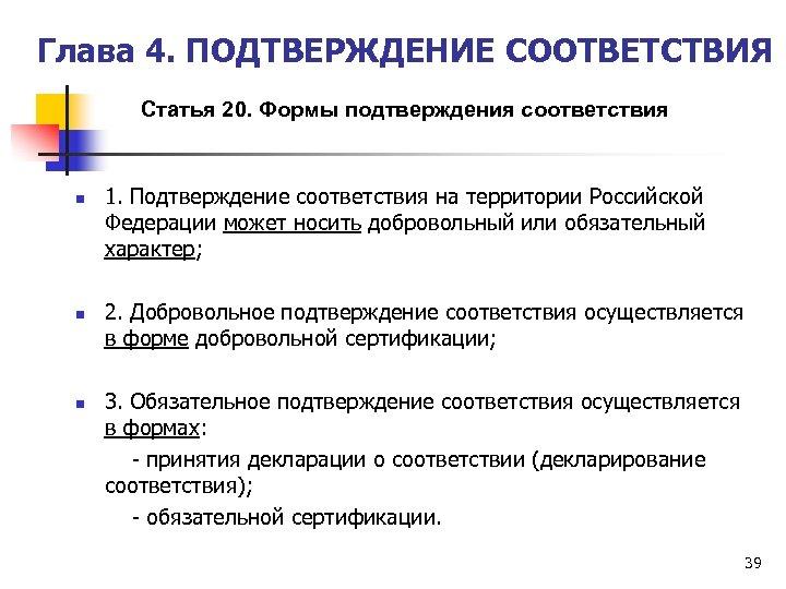 Глава 4. ПОДТВЕРЖДЕНИЕ СООТВЕТСТВИЯ Статья 20. Формы подтверждения соответствия 1. Подтверждение соответствия на территории