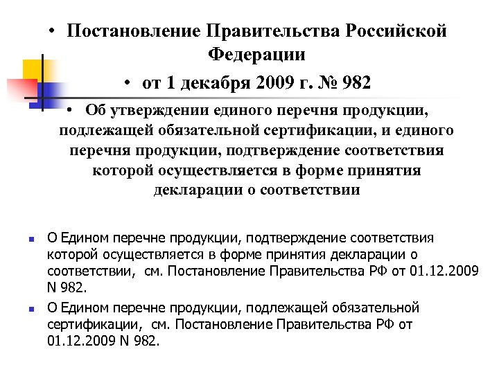 • Постановление Правительства Российской Федерации • от 1 декабря 2009 г. № 982