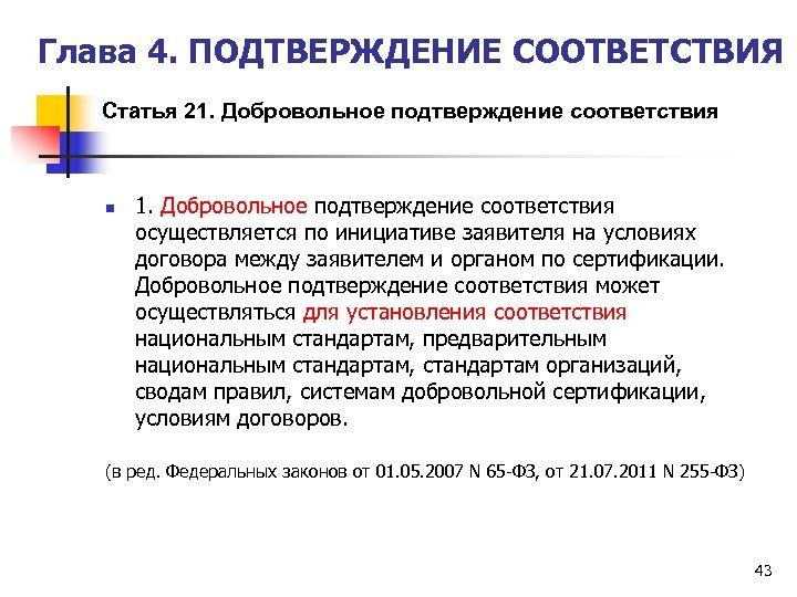 Глава 4. ПОДТВЕРЖДЕНИЕ СООТВЕТСТВИЯ Статья 21. Добровольное подтверждение соответствия осуществляется по инициативе заявителя на