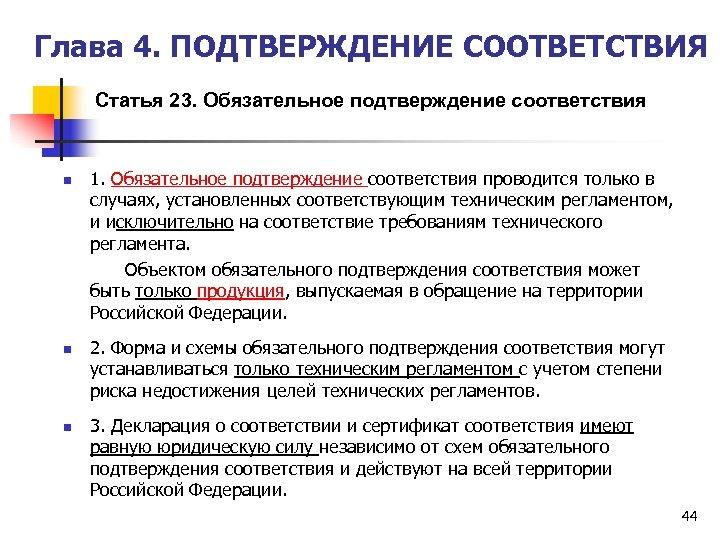 Глава 4. ПОДТВЕРЖДЕНИЕ СООТВЕТСТВИЯ Статья 23. Обязательное подтверждение соответствия 1. Обязательное подтверждение соответствия проводится