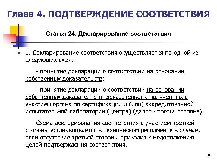 Глава 4. ПОДТВЕРЖДЕНИЕ СООТВЕТСТВИЯ Статья 24. Декларирование соответствия 1. Декларирование соответствия осуществляется по одной