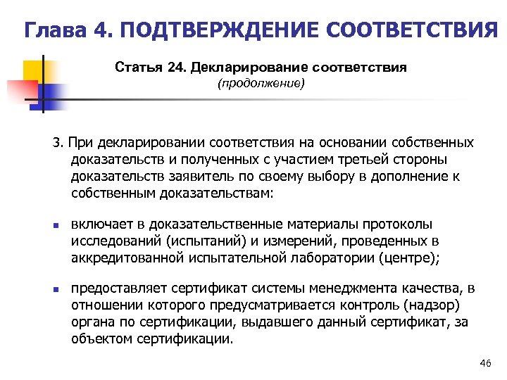 Глава 4. ПОДТВЕРЖДЕНИЕ СООТВЕТСТВИЯ Статья 24. Декларирование соответствия (продолжение) 3. При декларировании соответствия на