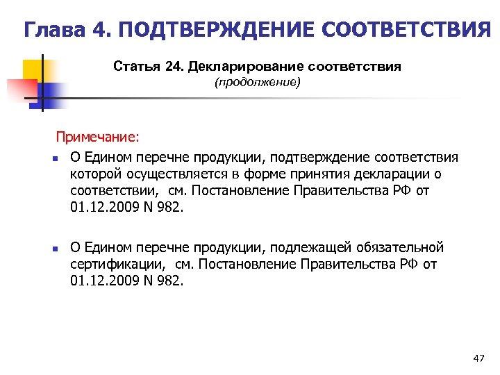 Глава 4. ПОДТВЕРЖДЕНИЕ СООТВЕТСТВИЯ Статья 24. Декларирование соответствия (продолжение) Примечание: О Едином перечне продукции,