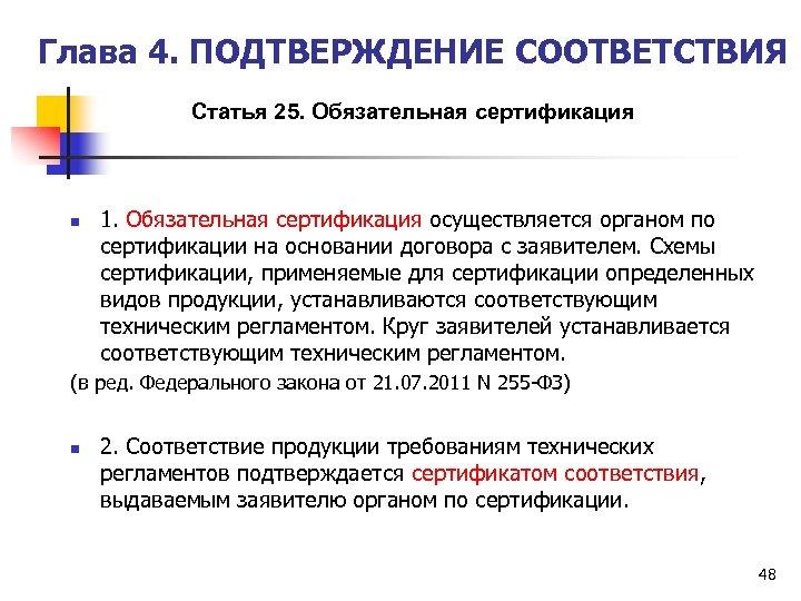 Глава 4. ПОДТВЕРЖДЕНИЕ СООТВЕТСТВИЯ Статья 25. Обязательная сертификация 1. Обязательная сертификация осуществляется органом по