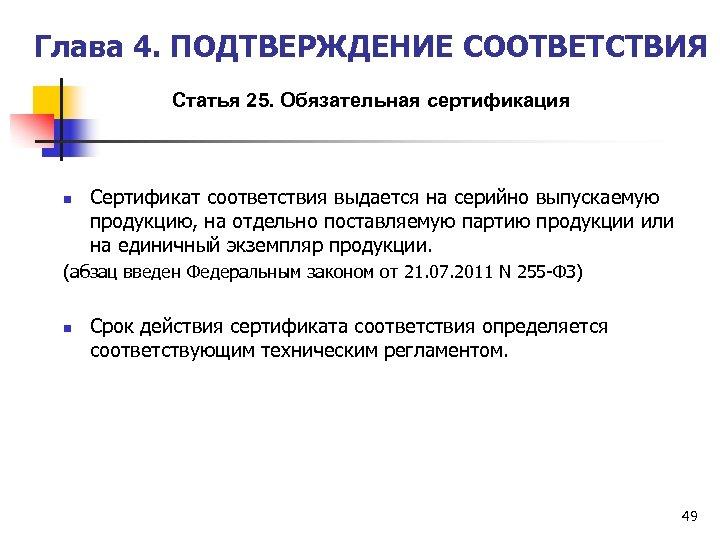 Глава 4. ПОДТВЕРЖДЕНИЕ СООТВЕТСТВИЯ Статья 25. Обязательная сертификация Сертификат соответствия выдается на серийно выпускаемую