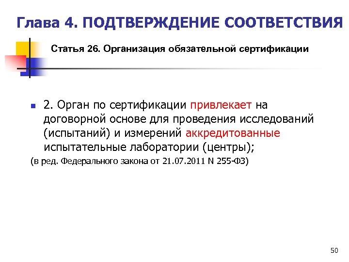 Глава 4. ПОДТВЕРЖДЕНИЕ СООТВЕТСТВИЯ Статья 26. Организация обязательной сертификации 2. Орган по сертификации привлекает