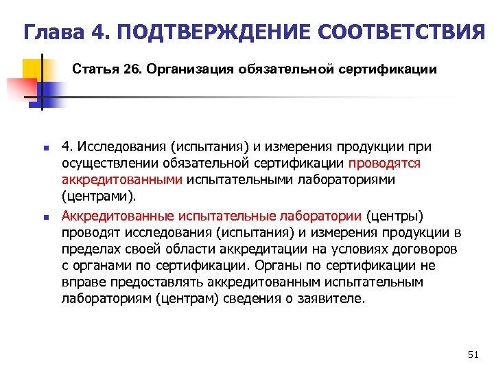 Глава 4. ПОДТВЕРЖДЕНИЕ СООТВЕТСТВИЯ Статья 26. Организация обязательной сертификации 4. Исследования (испытания) и измерения
