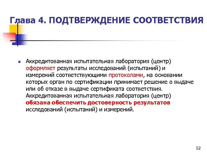 Глава 4. ПОДТВЕРЖДЕНИЕ СООТВЕТСТВИЯ Аккредитованная испытательная лаборатория (центр) оформляет результаты исследований (испытаний) и измерений
