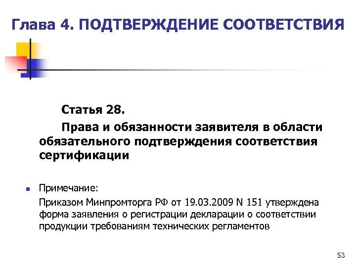 Глава 4. ПОДТВЕРЖДЕНИЕ СООТВЕТСТВИЯ Статья 28. Права и обязанности заявителя в области обязательного подтверждения