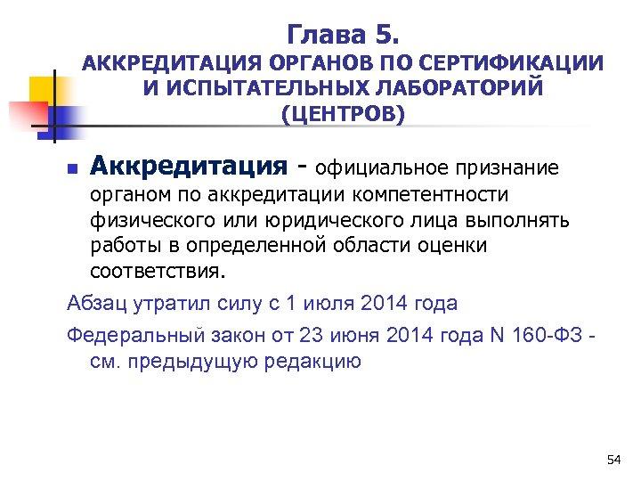 Глава 5. АККРЕДИТАЦИЯ ОРГАНОВ ПО СЕРТИФИКАЦИИ И ИСПЫТАТЕЛЬНЫХ ЛАБОРАТОРИЙ (ЦЕНТРОВ) Аккредитация - официальное признание