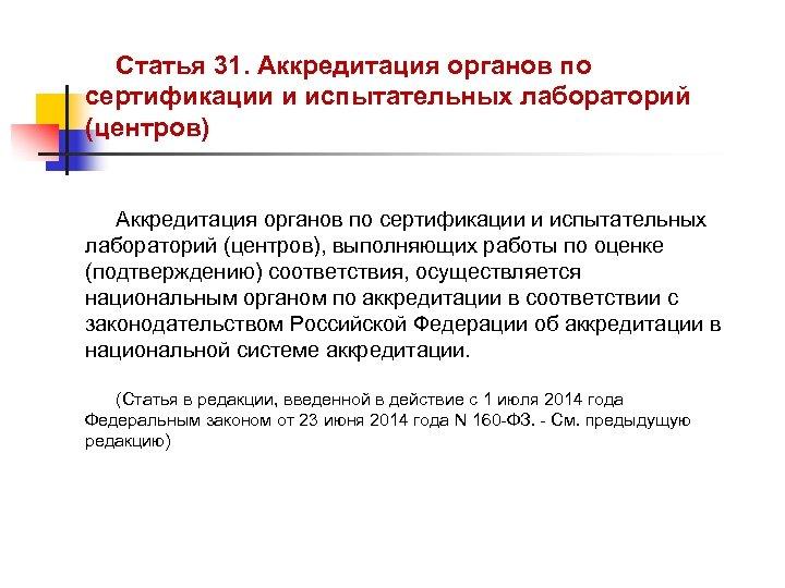 Статья 31. Аккредитация органов по сертификации и испытательных лабораторий (центров), выполняющих работы по оценке