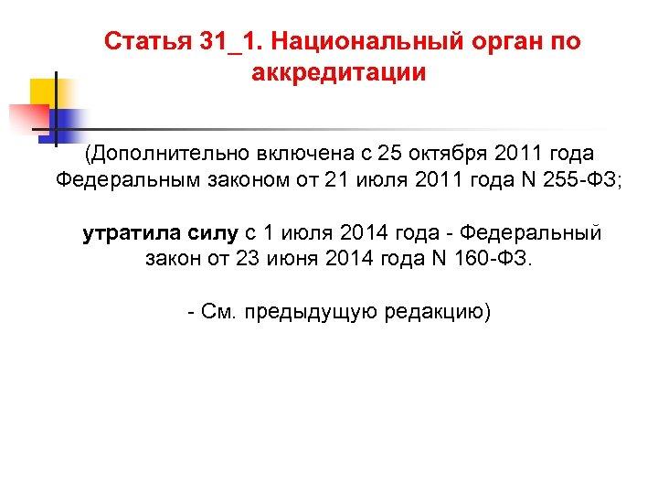 Статья 31_1. Национальный орган по аккредитации (Дополнительно включена с 25 октября 2011 года