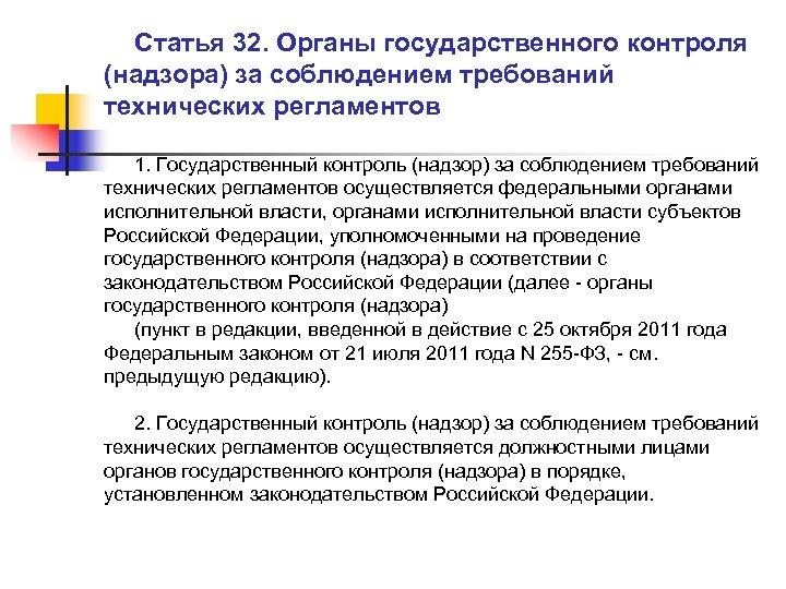 Статья 32. Органы государственного контроля (надзора) за соблюдением требований технических регламентов 1. Государственный контроль