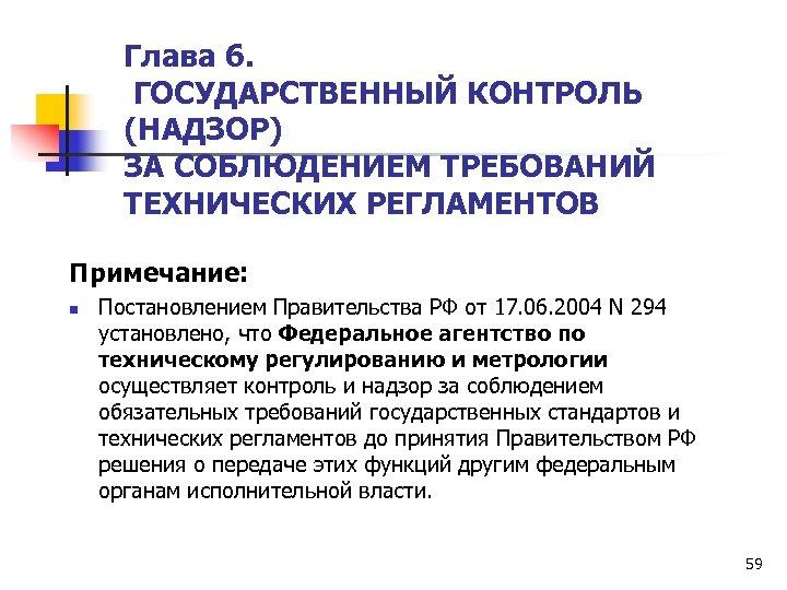 Глава 6. ГОСУДАРСТВЕННЫЙ КОНТРОЛЬ (НАДЗОР) ЗА СОБЛЮДЕНИЕМ ТРЕБОВАНИЙ ТЕХНИЧЕСКИХ РЕГЛАМЕНТОВ Примечание: Постановлением Правительства РФ