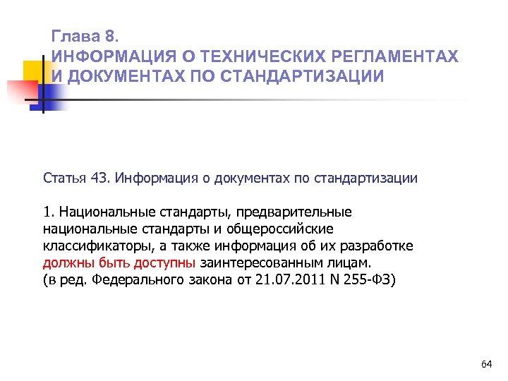 Глава 8. ИНФОРМАЦИЯ О ТЕХНИЧЕСКИХ РЕГЛАМЕНТАХ И ДОКУМЕНТАХ ПО СТАНДАРТИЗАЦИИ Статья 43. Информация о