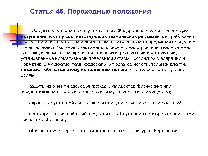 Статья 46. Переходные положения 1. Со дня вступления в силу настоящего Федерального закона