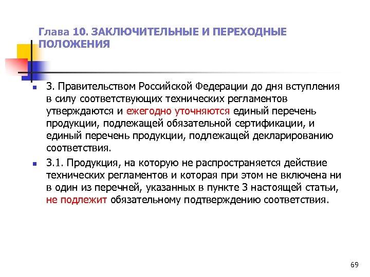 Глава 10. ЗАКЛЮЧИТЕЛЬНЫЕ И ПЕРЕХОДНЫЕ ПОЛОЖЕНИЯ 3. Правительством Российской Федерации до дня вступления в