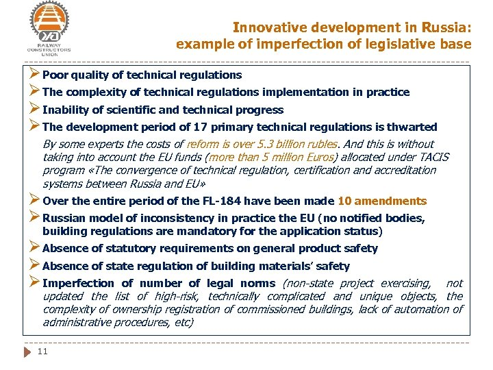 Innovative development in Russia: example of imperfection of legislative base Ø Poor quality of