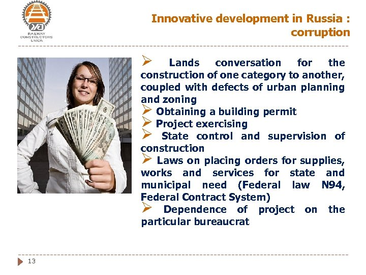 Innovative development in Russia : corruption Ø Lands conversation for the construction of one
