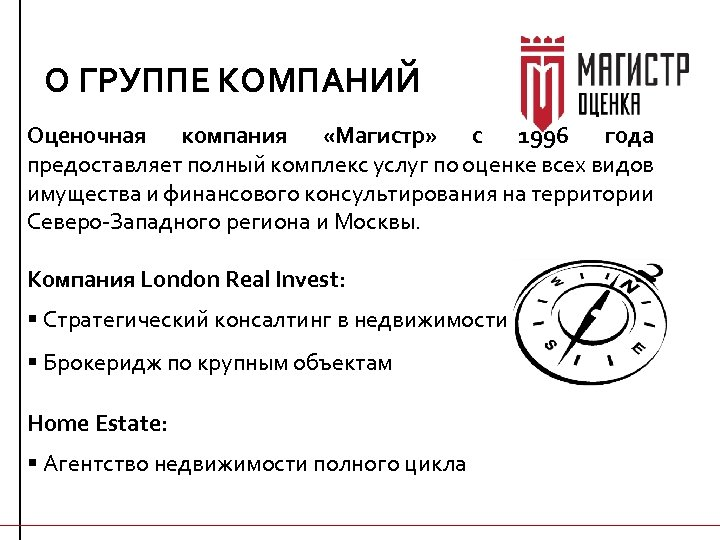 О ГРУППЕ КОМПАНИЙ Оценочная компания «Магистр» с 1996 года предоставляет полный комплекс услуг по