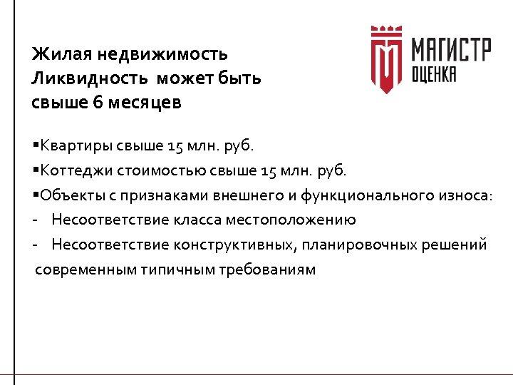 Жилая недвижимость Ликвидность может быть свыше 6 месяцев §Квартиры свыше 15 млн. руб. §Коттеджи