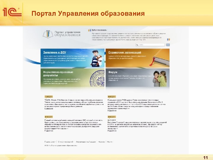 Портал Управления образования 11