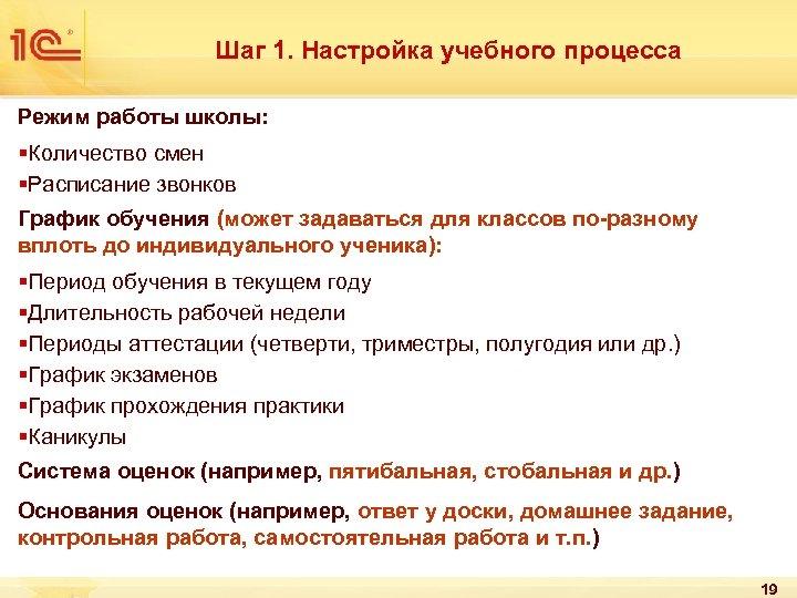 Шаг 1. Настройка учебного процесса Режим работы школы: §Количество смен §Расписание звонков График обучения
