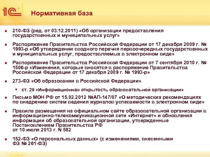 Нормативная база n n 210 -ФЗ (ред. от 03. 12. 2011) «Об организации предоставления