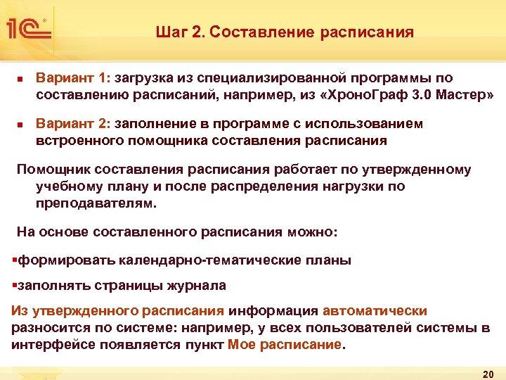 Шаг 2. Составление расписания n n Вариант 1: загрузка из специализированной программы по составлению