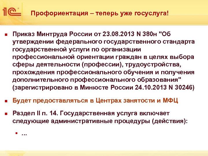 Профориентация – теперь уже госуслуга! n n n Приказ Минтруда России от 23. 08.