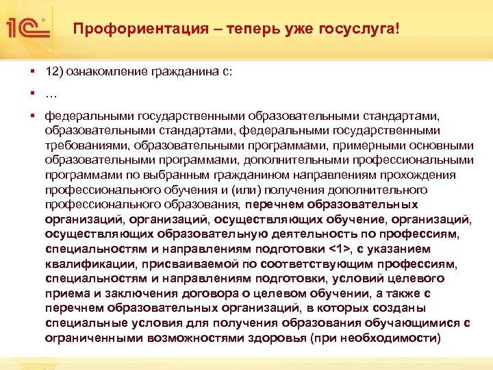 Профориентация – теперь уже госуслуга! § 12) ознакомление гражданина с: § … § федеральными