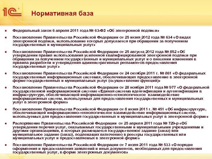 Нормативная база n n n n Федеральный закон 6 апреля 2011 года № 63