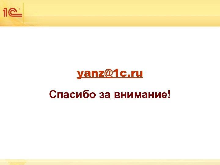yanz@1 c. ru Спасибо за внимание!