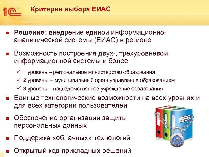 Критерии выбора ЕИАС n n Решение: внедрение единой информационноаналитической системы (ЕИАС) в регионе Возможность