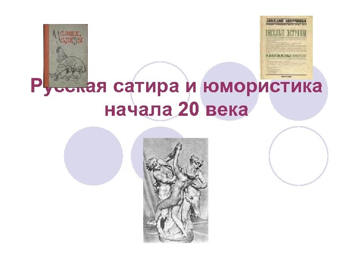 Русская сатира и юмористика начала 20 века