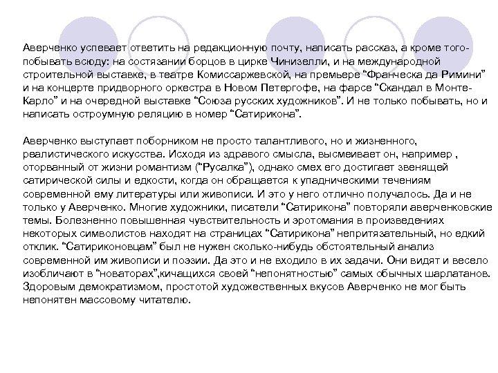 Аверченко успевает ответить на редакционную почту, написать рассказ, а кроме того- побывать всюду: на