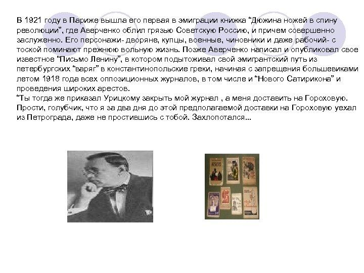 """В 1921 году в Париже вышла его первая в эмиграции книжка """"Дюжина ножей в"""